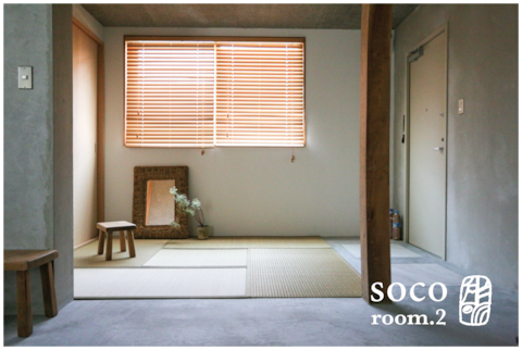【プロジェクター有】コンクリートと畳の非日常空間|畳屋の宿『草戸』|広々ダブルベッドルーム