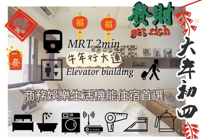 2min to MRT,CBD,Zhongxiao Dunhua