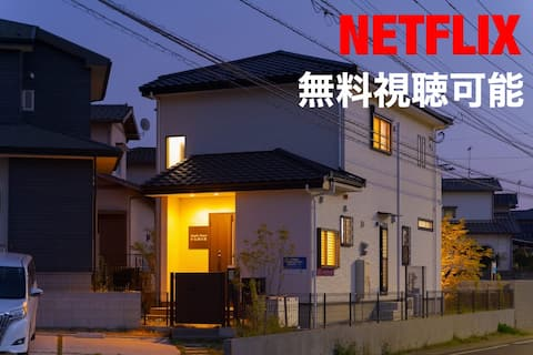 Maple House Brand new built in NOV/2019! MAX 18 pax! Same price up to 4★Only 7min to DazaifuTenmangu★Free Fast WiFi 100Mbps!