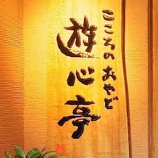 箱根湯本温泉 こころのおやど 遊心亭 felhasználói profilja