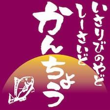Perfil do usuário de 漁火の宿シーサイド観潮