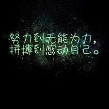 Nutzerprofil von 文敏
