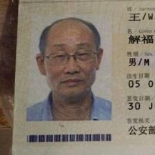 解福 Kullanıcı Profili