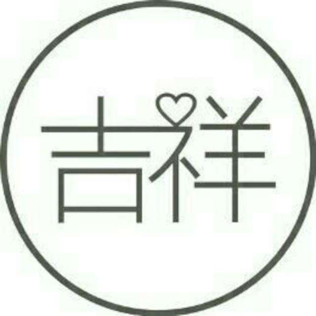 Profil utilisateur de 吉祥