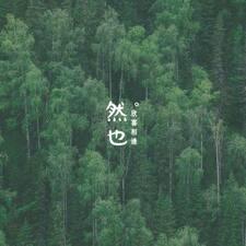 漪璇 - Profil Użytkownika