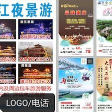 重庆订房旅游 User Profile