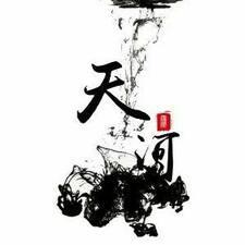 Nutzerprofil von 天河