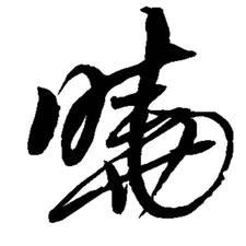 Perfil do usuário de 晓