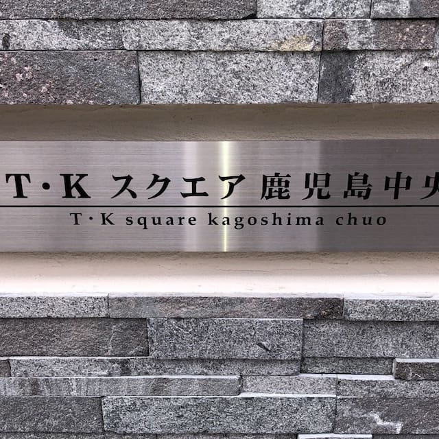 Kagoshima Chuoさんのガイドブック