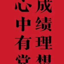 来杯夕阳 felhasználói profilja