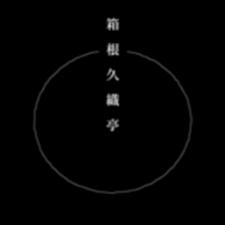 Perfil de l'usuari 箱根久織亭