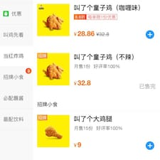 陈陈 User Profile