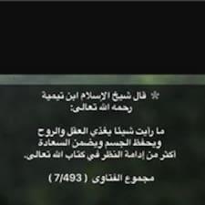 Abū Hamzah User Profile