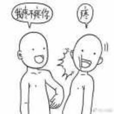 旺旺 User Profile