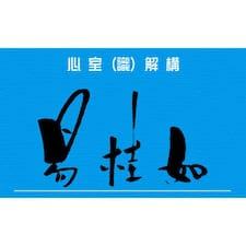 Perfil de l'usuari 桂如