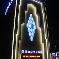 Henkilön 箜篌驿站文化客栈 käyttäjäprofiili