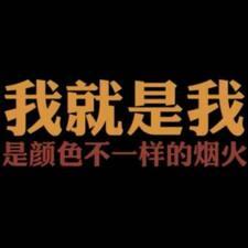 Profil utilisateur de 男竹