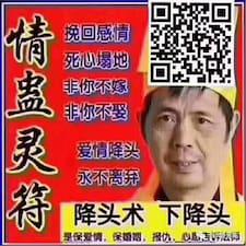 家禧 User Profile