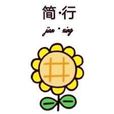 Профиль пользователя 重庆【简.行】