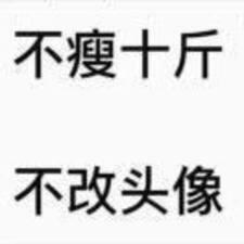 祥春 User Profile
