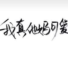 Profil utilisateur de 晓君