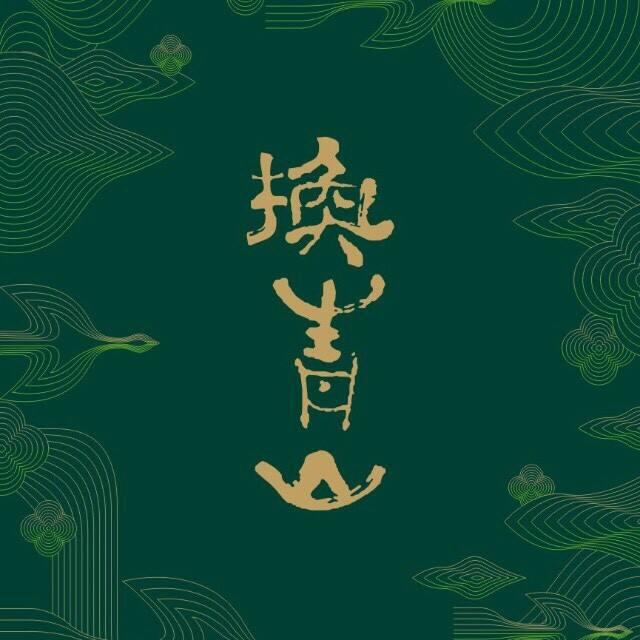 Профиль пользователя 换青山