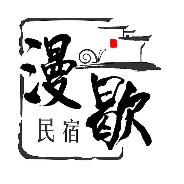 漫歇 User Profile