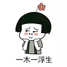 Profil korisnika 文玉