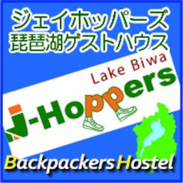 Lake Biwa Guesthouseさんのガイドブック