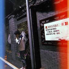 Nutzerprofil von 宇聪