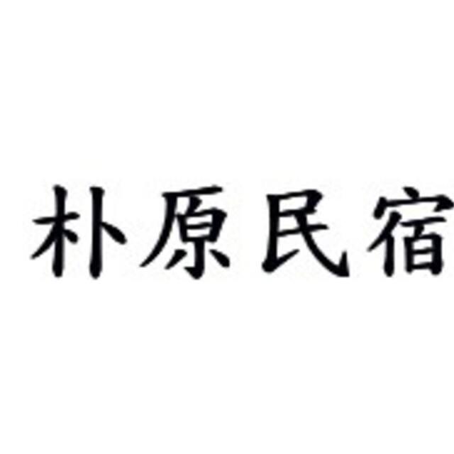原 User Profile