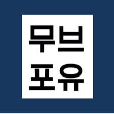 Nutzerprofil von 무브포유