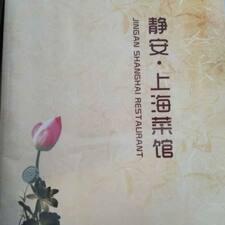 婧 User Profile