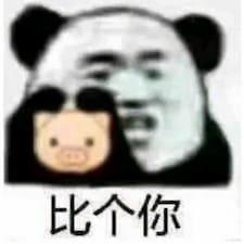 Profilo utente di 佳瑶