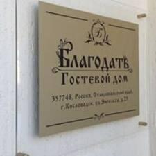 Гостевой Дом님의 사용자 프로필