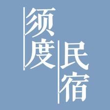 须度民宿 User Profile