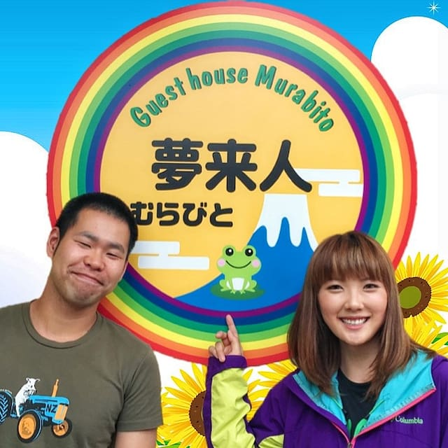Guidebook for 山中湖村