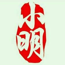 Perfil do usuário de 明伟