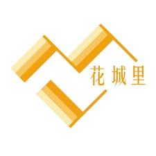Perfil de usuario de 花城里