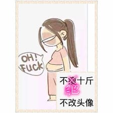 Perfil de usuario de 妙嫦