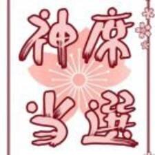 Perfil do usuário de 相楠