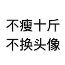 Gebruikersprofiel 秦鸣子