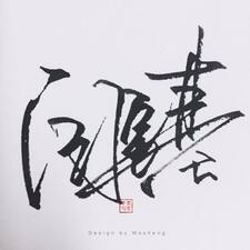 Profil utilisateur de 宸基