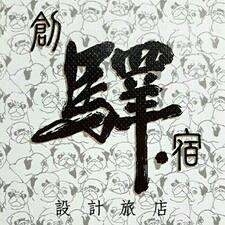 Profil utilisateur de 創驛.宿