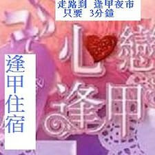 Profil utilisateur de 心戀逢甲