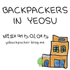 Backpackers In Yeosu est l'hôte.