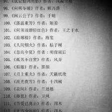 Perfil de usuario de 芷茵