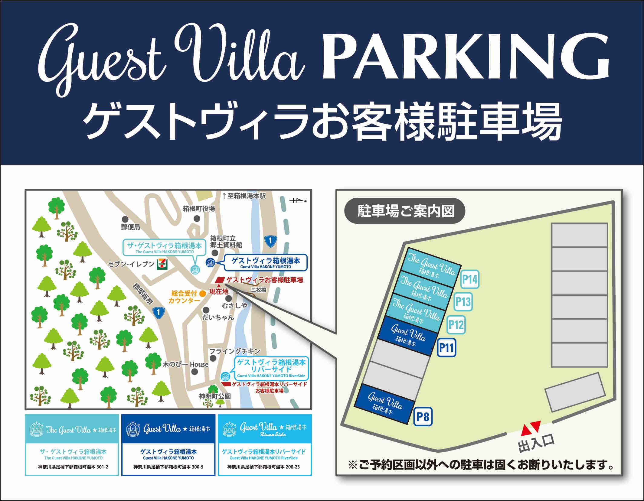 車場 駐 箱根 湯本